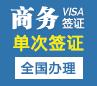 巴拿马商务签证[全国办理]