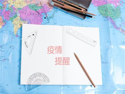 提醒中国公民注意防范新冠病毒